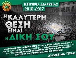Από τη Δευτέρα 4 Ιουλίου θα διατίθενται τα εισιτήρια διαρκείας της ΚΑΕ Παναθηναϊκός για την σεζόν 2016-17.