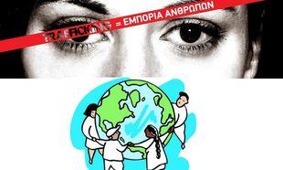 Διπλή Παγκόσμια Ημέρα: Yπέρ της Φιλίας και κατά της Ανθρώπινης Εμπορίας