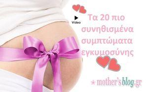 Τα 20 πιο συνηθισμένα συμπτώματα εγκυμοσύνης (βίντεο)
