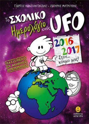 Το Σχολικό Ημερολόγιο ενός UFO 2016-2017 από τον Γιώργο Κωνσταντινίδη