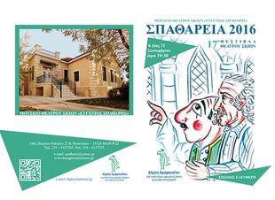17ο Φεστιβάλ Θεάτρου Σκιών Δήμου Αμαρουσίου   «Σπαθάρεια 2016»