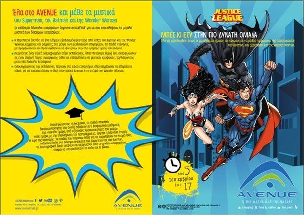 Superman, Batman και Wonderwoman στο AVENUE MALL!