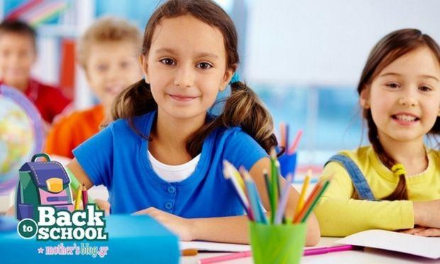 Προσαρμογή στο Δημοτικό σχολείο χωρίς προβλήματα