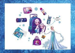 Frozen σχολικά και… DO not let it go!