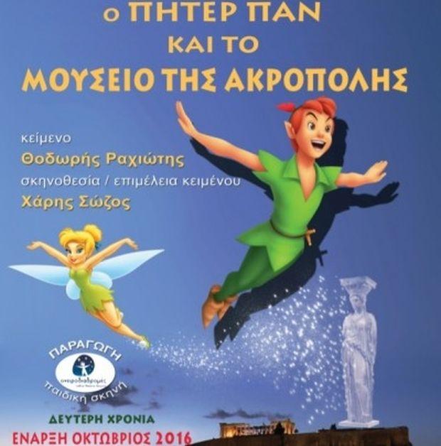 Ο Πήτερ Παν και το Μουσείο της Ακρόπολης ξανά στο θέατρο Χυτήριο