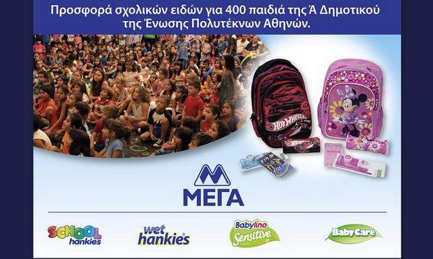 Προσφορά σχολικών ειδών για 400 παιδιά της Ά Δημοτικού της Ένωσης Πολυτέκνων Αθηνών