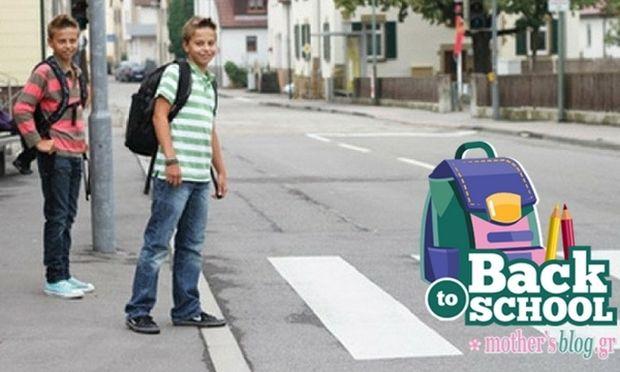 Πώς ο δρόμος για το σχολείο γίνεται πιο ασφαλής