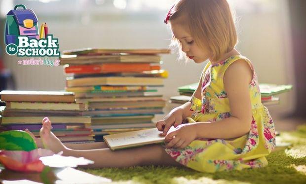 Βοηθήστε το παιδί να διαβάζει ήρεμα και αποδοτικά