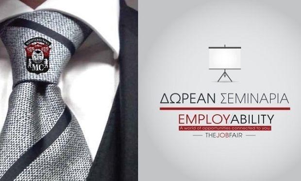 4ο Employability 2016-Κορυφαίοι εργοδότες αναζητούν προσωπικό