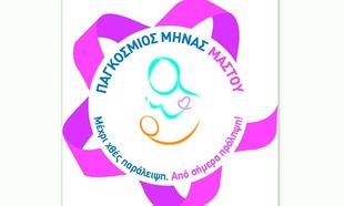 #ReaCare4Life: Η Κλινική ΡΕΑ, ενεργός υποστηρικτής στο «Greece Race for the Cure»