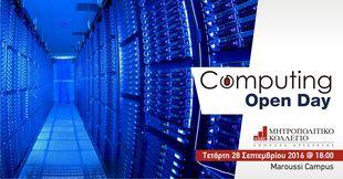 Computing Open Day στο Μητροπολιτικό Κολλέγιο, με θέμα «Καινοτομία & Πληροφορική: Έμπνευση, όχι μόνο Απασχόληση»