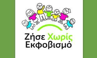 «Ζήσε χωρίς εκφοβισμό»: Το πρώτο διαδικτυακό πρόγραμμα στην Ελλάδα για την αντιμετώπιση του σχολικού και διαδικτυακού εκφοβισμού