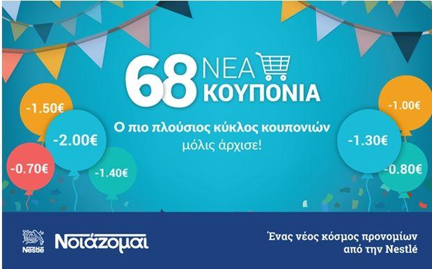 NestleNoiazomai.gr: Προσφέρει τον πιο πλούσιο κύκλο κουπονιών γιατί… Νοιάζεται!