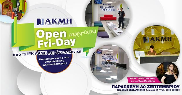 «Open happy-lucky Fri-Day», από το ΙΕΚ ΑΚΜΗ στη Θεσσαλονίκη