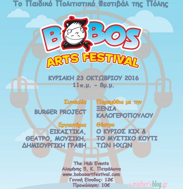 Bobos Arts Festival: ένα ολοήμερο παιδικό πολιτιστικό φεστιβάλ για μικρούς τεχνόφιλους
