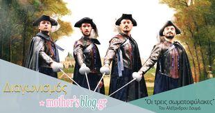 Διαγωνισμός Mothersblog: 2 τυχερές θα κερδίσουν δύο διπλές προσκλήσεις για την παράσταση «Οι τρεις Σωματοφύλακες
