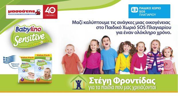 «Στέγη Φροντίδας» στα Παιδικά Χωριά SOS, μια νέα κοινωνική ενέργεια από τα Babylino Sensitive και την αλυσίδα Μασούτης.