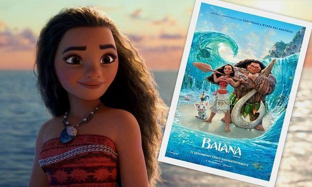 Βαϊάνα (Vaiana): Η νέα σούπερ ταινία της Disney είναι γεγονός-Δείτε σε πρώτη προβολή το trailer στο Mothersblog.gr