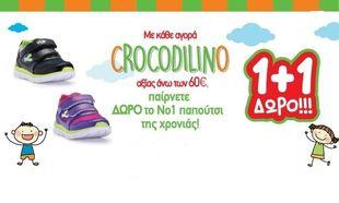 Super Προσφορά από την CROCODILINO, τη Νο1 επιλογή στο παιδικό παπούτσι!