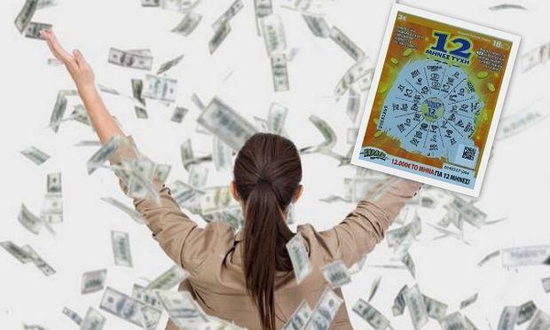 29χρονη μητέρα δύο μικρών παιδιών η τυχερή του ΣΚΡΑΤΣ. Θα εισπράττει 12.000 ευρώ κάθε μήνα για έναν ολόκληρο χρόνο!
