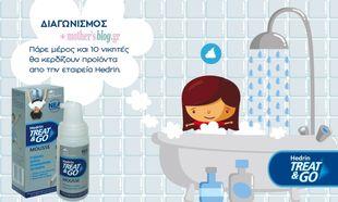 Διαγωνισμός Mothersblog: 10 τυχεροί θα κερδίσουν από ένα αντιφθειρικό προϊόν HEDRIN TREAT & GO