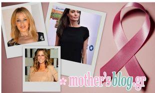 5 διάσημες γυναίκες που νίκησαν τον Καρκίνο του Μαστού