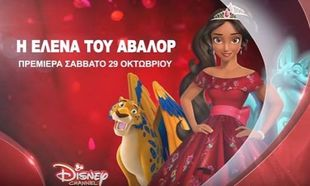 Η Έλενα του Άβαλορ, στο Disney Channel