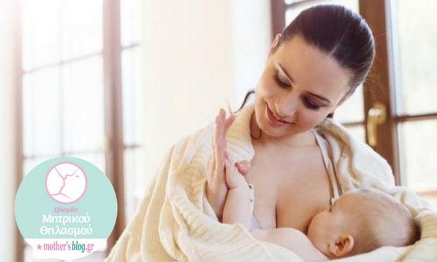 Εβδομάδα Μητρικού Θηλασμού: Ο θηλασμός σε δημόσιους χώρους