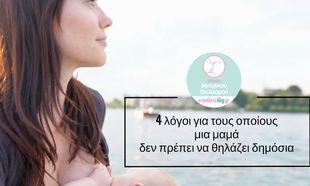 4 λόγοι για τους οποίους μια μαμά δεν πρέπει να θηλάζει δημόσια... Ένα σαρκαστικό βίντεο