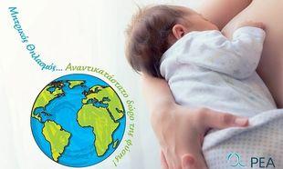 Πώς ο Μητρικός Θηλασμός μπορεί να γίνει κλειδί για την Αειφόρο Ανάπτυξη;