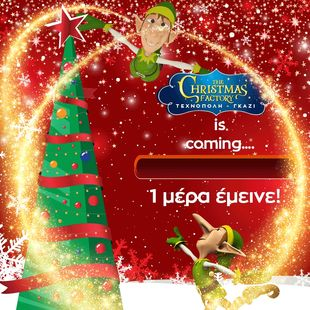 """The Christmas Factory""- Σήμερα Παρασκευή 2 Δεκεμβρίου ανοίγουνε οι πύλες"