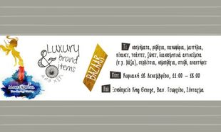 Luxury Brand Items Bazaar  για την εκπλήρωση Ευχών Παιδιών