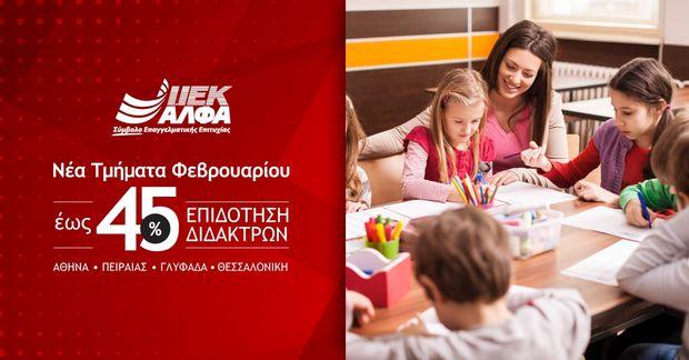 Σπουδές Παιδαγωγικών στο ΙΕΚ ΑΛΦΑ με επιδότηση διδάκτρων 45% ΓΙΑ ΤΑ ΤΜΗΜΑΤΑ ΦΕΒΡΟΥΑΡΙΟΥ