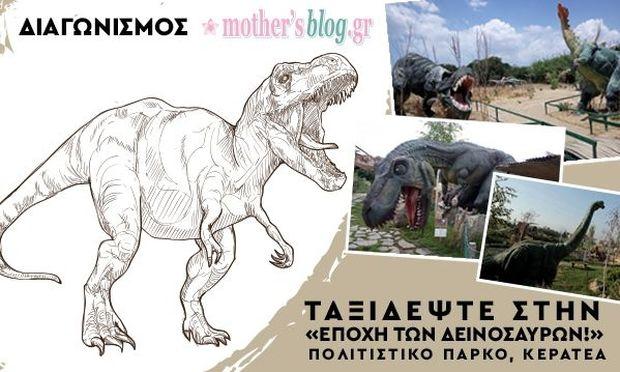 Αυτοί είναι οι 10 τυχεροί που κερδίζουν προσκλήσεις για την έκθεση «Η Εποχή των Δεινοσαύρων» στο Πολιτιστικό Πάρκο Κερατέας