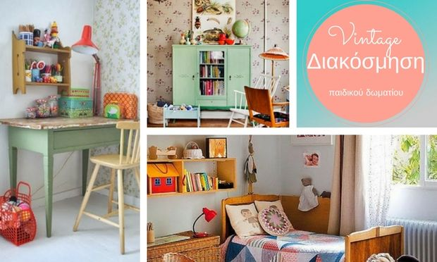 Deco: Vintage παιδικά δωμάτια