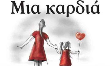 «H καρδιά χτυπάει πιο καλά μόνο αν τη μοιραστείς»