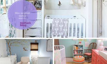 Μικρό παιδικό δωμάτιο; Κι όμως, υπάρχουν λύσεις διακόσμησης και μάλιστα υπέροχες! (pics)