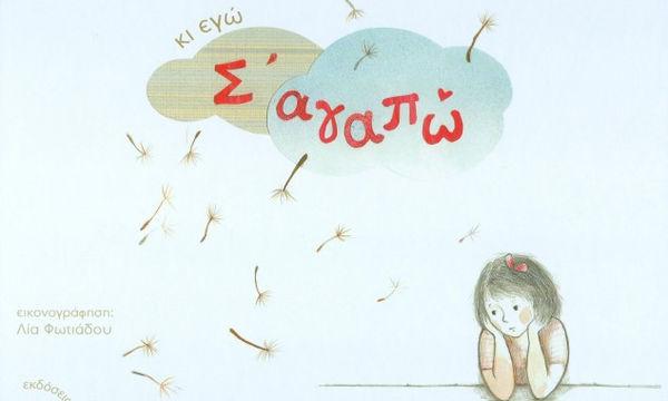 Kι εγώ… Σ'αγαπώ – Νίνα Ζαφειρίου