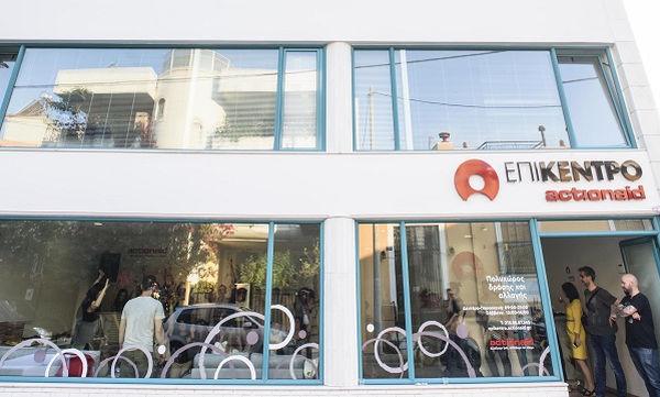 Επίκεντρο - H νέα δράση της ActionAid στην Ελλάδα