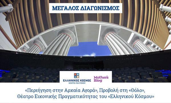 Αυτοί είναι οι τυχεροί που κερδίζουν προσκλήσεις για την Αρχαία Αγορά στη Θόλοτου Ελληνικού Κόσμου