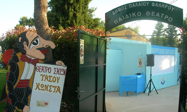 Ο Καραγκιόζης του Τάσου Κώνστα κάνει διακοπές στο πάρκο Φλοίσβου!