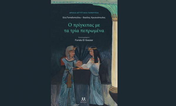 Ο πρίγκιπας με τα τρία πεπρωμένα – Εύη Παπαδοπούλου & Βασίλης Χρυσικόπουλος