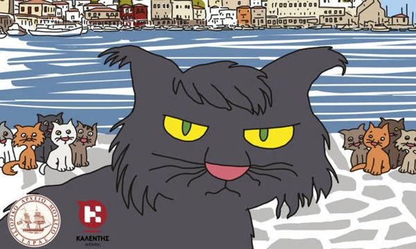 «Ρούλα, η Υδραία παμπόνηρη κακιά γατούλα»: Παρουσίαση παιδικού βιβλίου στην Ύδρα