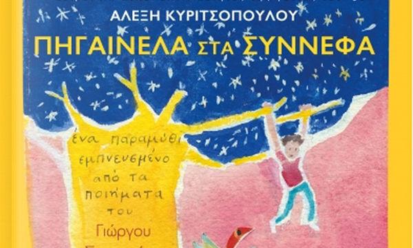 Πηγαινέλα στα σύννεφα – Αλέξης Κυριτσόπουλος