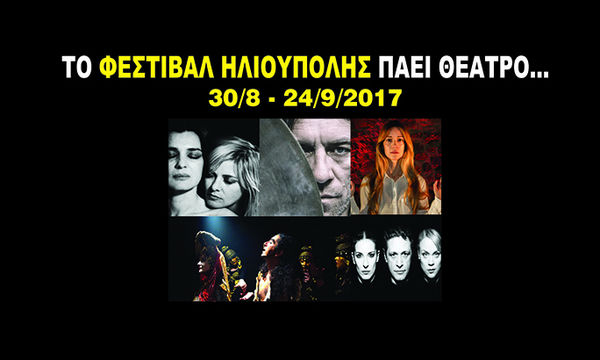 Το Φεστιβάλ Ηλιούπολης 2017 πάει Θέατρο!