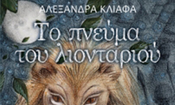 Το πνεύμα του λιονταριού – Αλεξάνδρα Κλιάφα