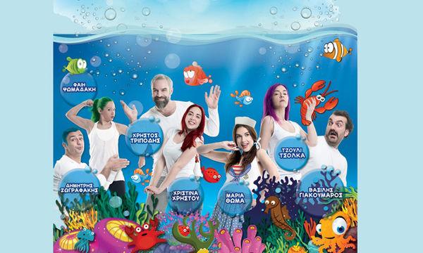 «Η Αλίκη στη χώρα των Ψαριών» στο Θέατρο Ρεματιάς!