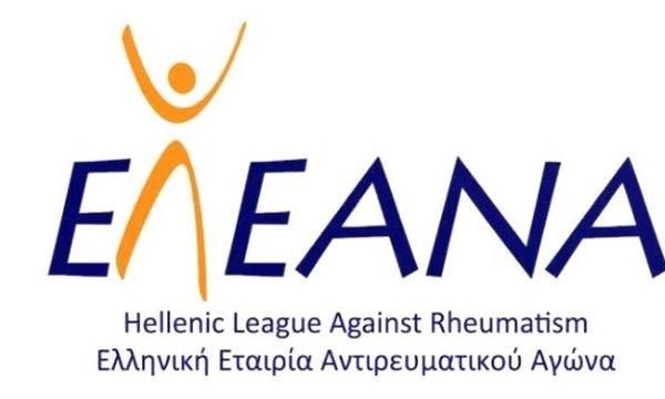 Πρόγραμμα  ευαισθητοποίησης & επαγγελματικής ενδυνάμωσης ατόμων με ρευματικά νοσήματα
