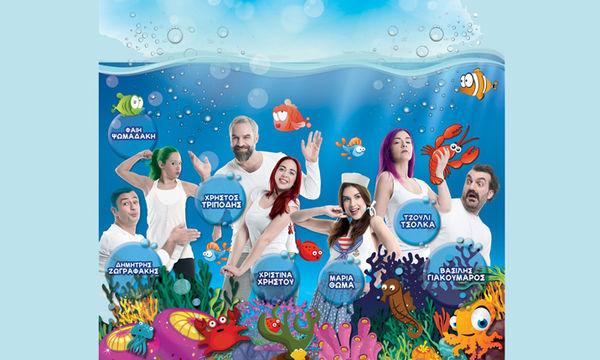 «Η Αλίκη στη χώρα των Ψαριών» σε Ηλιούπολη και Παπάγου!