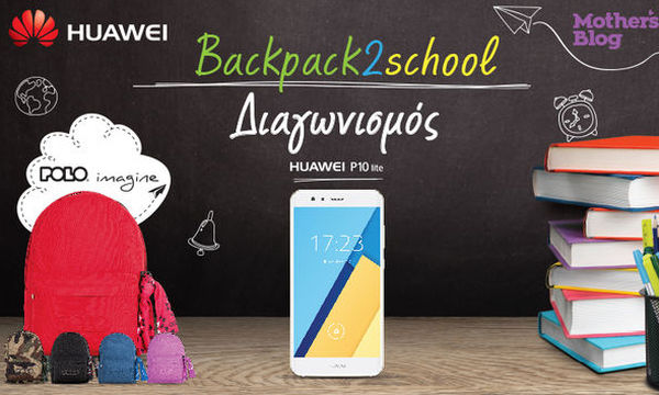 Αυτή είναι η τυχερή που κερδίζει ένα smartphone Huawei P10 lite  και μία αυθεντική τσάντα POLO!